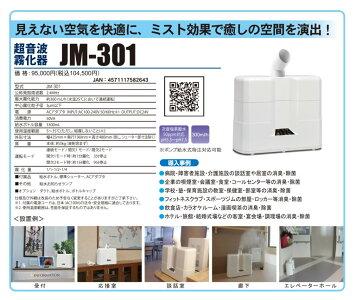超音波霧化器JM-301仕様