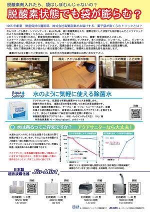 東京パックで配布した脱酸素剤を入れてもふくらむどらやきの話