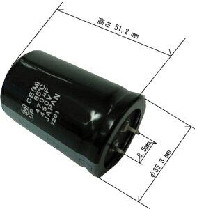 設計時の余り品を放出!松下製電解コンデンサ 470μF 450V 85℃