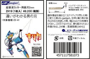 超音波カッター用曲刃2mmZH19