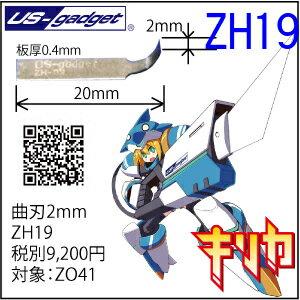 【枚数限定】プロ仕様!超音波カッターZO-41専用曲刃2mmZH19