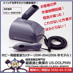 超音波カッターUSW334