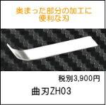 Ķ���ȥ��å����Ѷʿ�(R5)ZH03