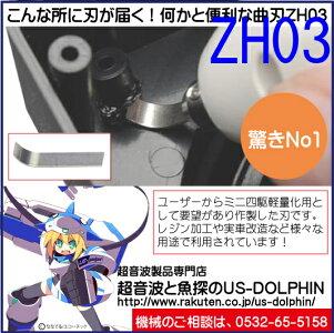 超音波カッター用曲刃(R5)ZH03