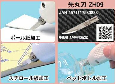 先丸刃(R15)ZH09