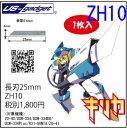 Zh10_nagaba25mm_1mai