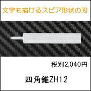 ZH12四角錐刃(シカクスイ)ホビー用小型超音波カッター用(ZO-40・ZO-41・ZO-30・ZO-80・USW-334)