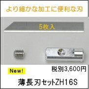 【セット商品】ZH16S超音波カッター用薄長刃セット(薄長刃ZH16と薄刃用固定具ZH15と刃固定ビスHB03のセット)