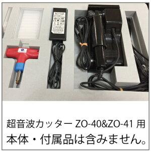 ZO-40&ZO-41用キャリングケース