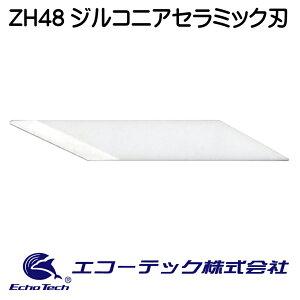 ジルコニアセラミック標準刃ZH48
