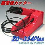 赤い超音波カッターZO-334Plas
