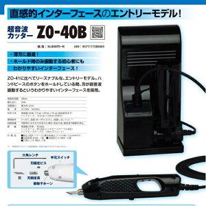 ZO−40B★替え刃特典つき★【送料無料】【在庫あり】【あす楽】ホビー用小型超音波カッターZO-40B(ブラック)
