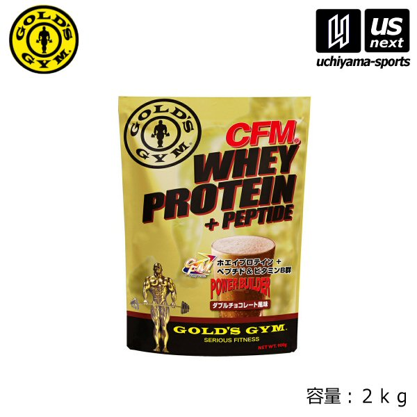 (P5倍)ゴールドジム(GOLDS GYM)サプリメント ホエイプロテインダブルチョコレート風味(2kg/F3520)【ネコポス不可】