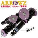 ARROWZ 車高調 GX/JZX100 マーク2 アローズ車高調/全長調整式車高調/フルタップ式車高調/減衰力調整付車高調