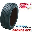 215/50R18 92V プロクセス CF2 SUV PROXES シーエフツーSUV トーヨー タイヤ TOYO TIRES 215/50-18 215/50 18インチ 国産 サマー 低燃費 エコ