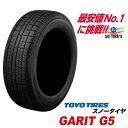 195/55R16 [お得4本セット] ガリットG5 18年製以降 トーヨー タイヤ 16インチ TOYO TIRES GARIT G5 スタッドレスタイヤ スノータイヤ