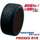 PROXES R1R 195/50R15 82V プロクセス トーヨー タイヤ TOYO TIRES 195/50-15 195/50 15インチ 国産 スポーツ ドリフト D1 グランプリ サマー