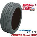 265/50R19 110Y プロクセス スポーツ SUV PROXES Sport トーヨー タイヤ TOYO TIRES 265/50-19 265/50 19インチ 国産 サマー SUV専用 スポーツタイヤ
