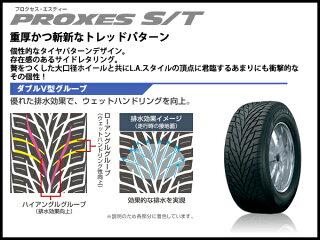 トーヨータイヤPROXES_S/T
