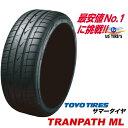 195/65R15 91H トランパス ML TRANPATH トーヨー タイヤ TOYO TIRES 195/65 15インチ ミニバン 専用 タイヤ サマー タイヤ