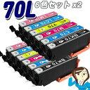 【送料無料】EP-976A3用互換インク 2セットバリューセットIC6CL70L 増量6色セットx2 エプソン(メール便にて発送)