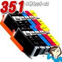 【送料無料】MG6330用 2セットバリューパック BCI-351XL+350XL/6MP(350顔料) 6色セットx2 12個セット 大容量 互換インク キャノンBCI350XLPGBK BCI351XLBK BCI351XLC BCI351XLM BCI351XLY BCI351XLGY(メール便にて発送)
