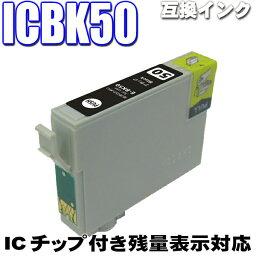 EP-704A用インクカートリッジ ICBK50 ブラック 単品 IC50 エプソン 互換インク
