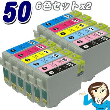 【送料無料】EP-804AW インク 2セットバリューパック IC6CL50 6色セットX2 12個セット IC50 互換インク エプソン(メール便にて発送)