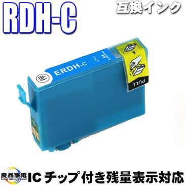 エプソン互換インクカートリッジ RDH-C シアン単品 インクカートリッジ エプソン epson リコーダー プリンターインクPX-048A PX-049A
