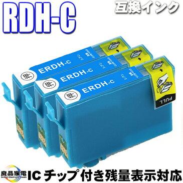 エプソン互換インクカートリッジ RDH-C シアン単品x3 インクカートリッジ エプソン epson リコーダー プリンターインクPX-048A PX-049A