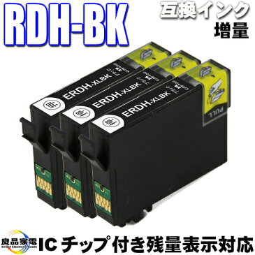 エプソン互換インクカートリッジ RDH-BK-L 増量ブラック単品x3 インクカートリッジ エプソン epson リコーダー プリンターインクPX-048A PX-049A