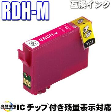 エプソン互換インクカートリッジ RDH-M マゼンタ単品 インクカートリッジ エプソン epson リコーダー プリンターインクPX-048A PX-049A