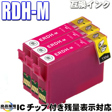エプソン互換インクカートリッジ RDH-M マゼンタ単品x3 インクカートリッジ エプソン epson リコーダー プリンターインクPX-048A PX-049A