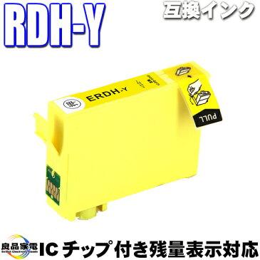 エプソン互換インクカートリッジ RDH-Y イエロー単品 インクカートリッジ エプソン epson リコーダー プリンターインクPX-048A PX-049A