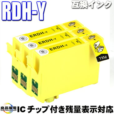 エプソン互換インクカートリッジ RDH-Y イエロー単品x3 インクカートリッジ エプソン epson リコーダー プリンターインクPX-048A PX-049A