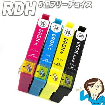 RDH エプソン互換インクカートリッジ RDH-4CL 4色 5個フリーチョイスブラック増量版インク インクカートリッジ エプソン epson リコーダー プリンターインクPX-048A PX-049A