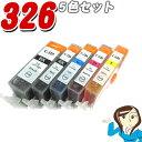 メール便送料無料 キャノン互換 MG5230用 BCI-325/326 5色セット 『送料無料』BCI-326+325/5MP 互換インク