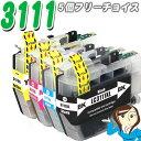 DCP-J572N インク LC3111-4PK ブラザー互換インク 4色 5個フリーチョイス