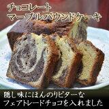 チョコマーブル パウンドケーキ (ギフト バレンタイン お取り寄せにおすすめの 焼き菓子 )濃厚な フェアトレードチョコレート と バンホーテンココア の 手作りケーキ