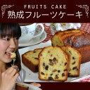じっくりラム酒につけた無農薬ドライフルーツが しっとり おいしい 手作り 洋菓子 たんまりフル...