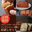 パウンドケーキとフィナンシェの贈り物セット 送料無料 ラムレーズンケーキ 1本とフィナンシェ 5個詰め合せおもたせ プレゼントに おいしい 手作り 焼き菓子【RCP】お中元ギフト