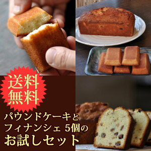 パウンドケーキ フィナンシェ セットラムレーズンケーキ プレゼント バレンタイン・ホワイトデープレゼント