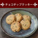 ひとつひとつ手作りチョコチップクッキー(お買い得でお取り寄せにおすすめ!)オーガニックフェアトレードチョコレート入りサクサク食感クッキー