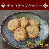 チョコチップクッキー4袋まとめ買いセット「やさしい甘みサクッとした食感」オーガニックフェアトレードチョコレートを使ったちょっぴり豪華な味わいお取り寄せにおすすめ!手作りクッキー
