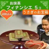 うさぎのお宝箱(お抹茶フィナンシェ5個)老舗茶問屋のこだわり本格濃厚抹茶スイーツギフトプレゼント贈り物に最適な焼き菓子詰め合せ[送料無料]【RCP】祝・合格[おめでとう]ラベルあります。