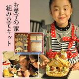 お菓子の家パーツ家族で作って楽しい休日をお過ごしください