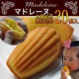 マドレーヌ20個(うさぎのおこびれ)簡易包装のお取り寄せ信州小麦と放し飼い有精卵を使ってふんわりしっとり国産レモンと発酵バターの香りがうれしい手作り焼き菓子はプチギフトご自宅用に詰め合せスイーツ【RCP】祝・合格[おめでとう]ラベルあります。