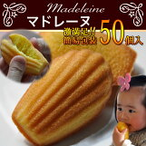 マドレーヌ50個(うさぎのおこびれ)簡易包装のお取り寄せ信州小麦と放し飼い有精卵を使ってふんわりしっとり国産レモンと発酵バターの香りがうれしい手作り焼き菓子はプチギフトご自宅用に詰め合せスイーツ【RCP】母の日父の日[おめでとう]ラベルあります。