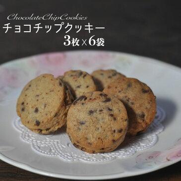 チョコチップクッキー 6袋 プチ袋セット バレンタイン「やさしい甘み サクッとした食感」オーガニック フェアトレード チョコレートを使ったちょっぴり豪華クッキー【RCP】ハロウィン クリスマスのプチギフトにおすすめ