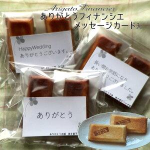 メッセージカード 入 ありがとう フィナンシェ 2個x10セットお礼 感謝伝えるフリーメッセージカードとフィナンシェ2個をセットしたプチギフト用焼き菓子。引き出物 贈り物 ギフト お返し